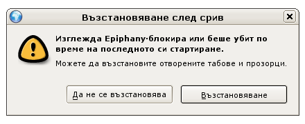 epiphany browser was killed...