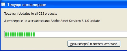 system tray adobe update (funny translation)