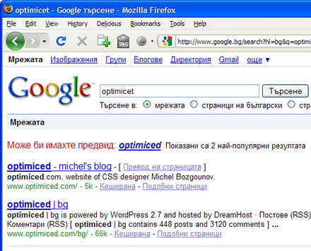 optimiced search in google.bg